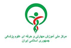 مرکز ملی مهارتی علوم پزشکی
