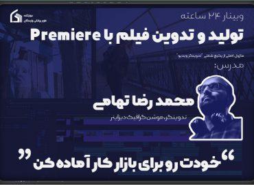 تدوین فیلم با premiere