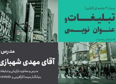 وبینار تبلیغات و عنوان نویسی